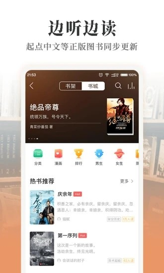 懒人听书2021安卓最新版下载