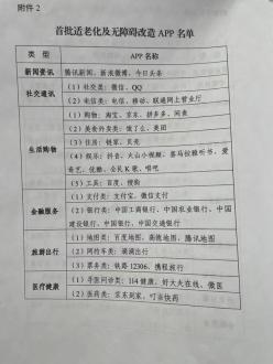 微信(xin)支(zhi)付寶(bao)將進行適老化改造是什麼