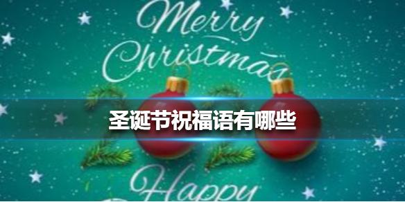 聖誕節祝(zhu)福語(yu)句(ju)子有哪些 聖誕節祝(zhu)福語(yu)大全