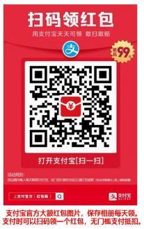 支(zhi)付寶(bao)紅包口令在哪(na)里領取 支(zhi)付寶(bao)賞金(jin)二維碼圖(tu)片99元(yuan)