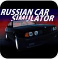 俄罗斯汽车模拟器完整破解版