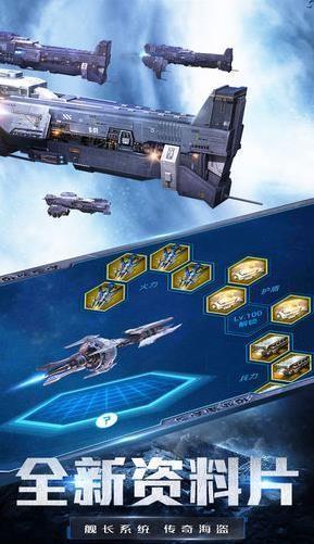 星空之战最新版苹果版