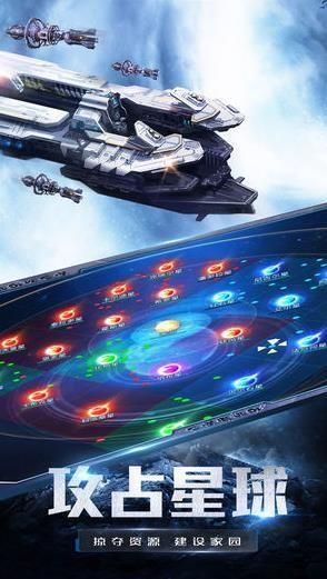 星空之战最新版安卓版