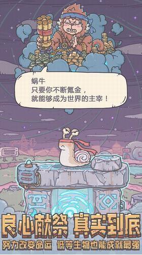 最强蜗牛破解版IOS版