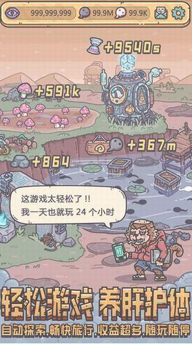最强蜗牛破解版安卓版