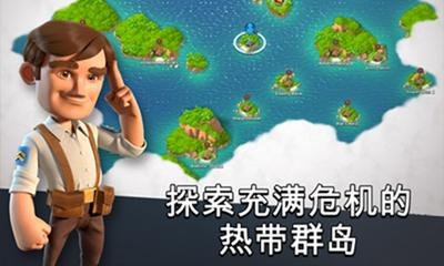 海岛奇兵破解版苹果版