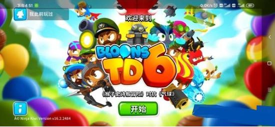 猴子塔防6最新中文破解版IOS版