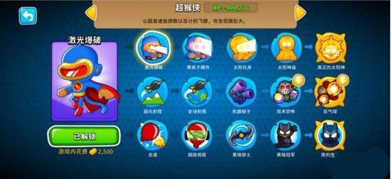 猴子塔防6最新中文破解版苹果版