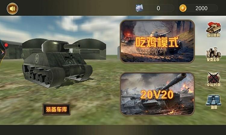 坦克狙击战最新版IOS版