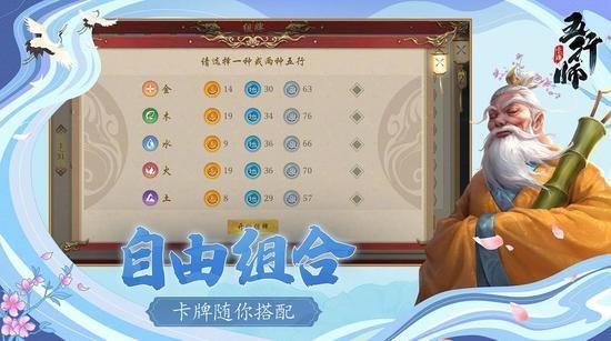 五行师安卓版IOS版