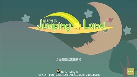 跳跃世界游戏IOS版