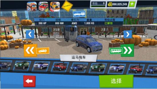 汽车驾校模拟器破解版解锁所有车辆v1.0.2IOS版
