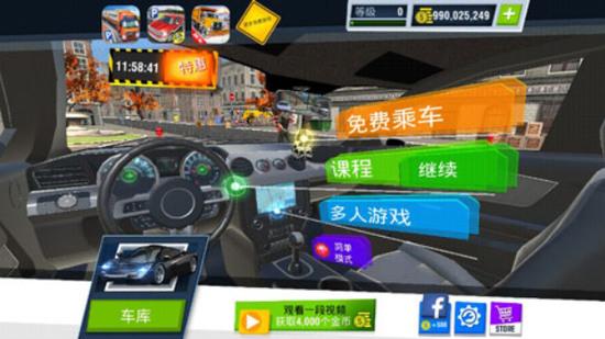 汽车驾校模拟器破解版解锁所有车辆v1.0.2苹果版