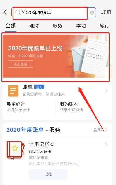 支付寶年度賬單(dan)哪里(li)看2020 支付寶年度賬單(dan)查看方(fang)法(fa)