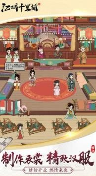江城十里铺游戏官方版苹果版