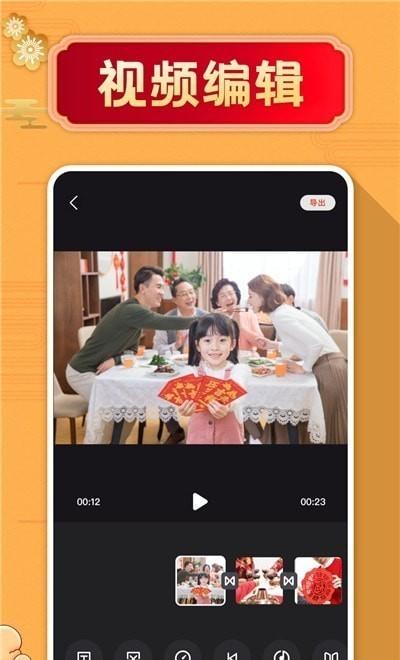 拜年视频制作大师app安卓版IOS版