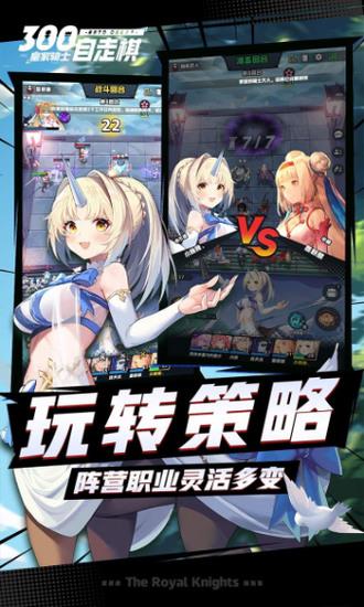 皇家骑士内购破解版下载v1.3.520IOS版