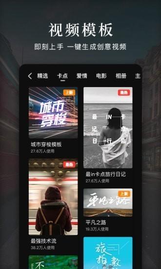 快剪辑安卓vip破解版IOS版