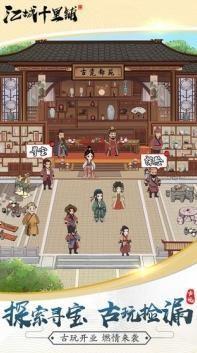 江城十里铺游戏官方版IOS版