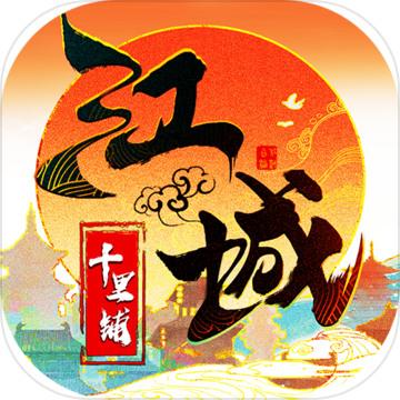 江城十里铺游戏官方版