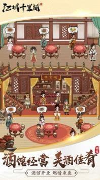 江城十里铺游戏官方版安卓版