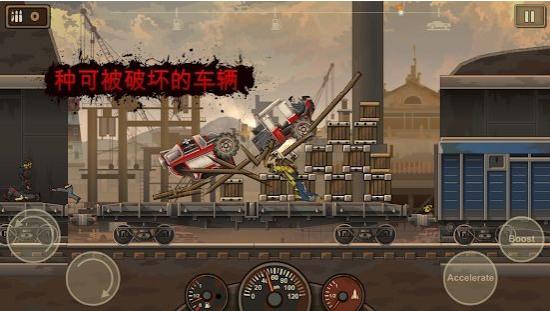 战车撞僵尸2破解版中文苹果版