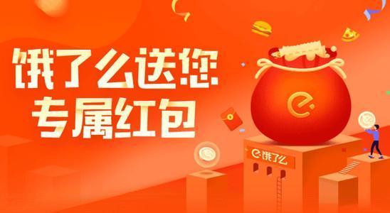 餓(e)了麼(me)紅包兌換(huan)碼大全(quan)2021