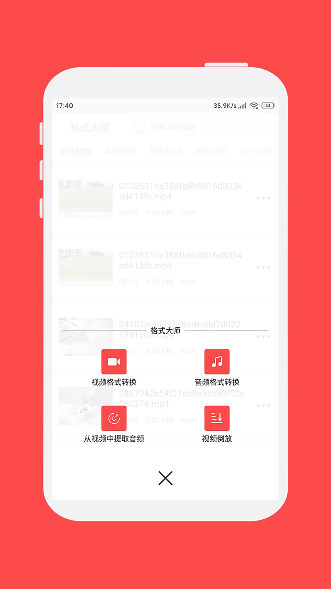 格式大师app安卓版苹果版