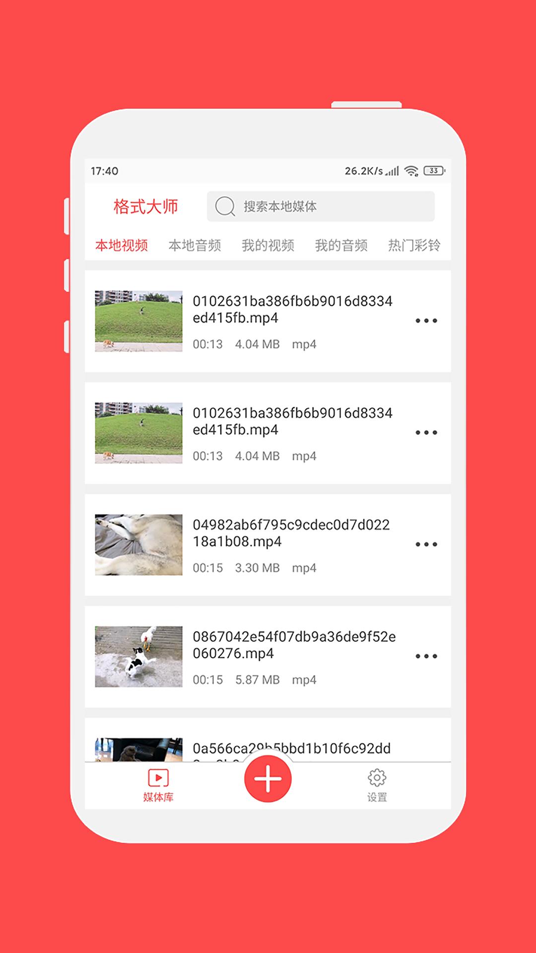 格式大师app安卓版下载