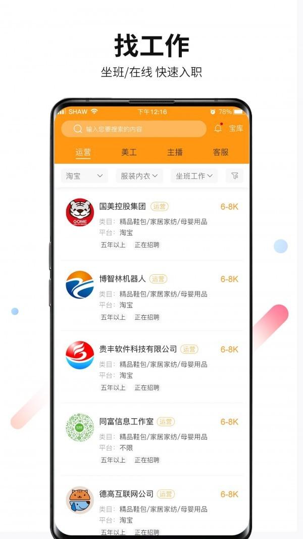 君臣论臣子app最新版安卓版