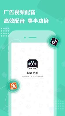 免费配音助手app手机版下载