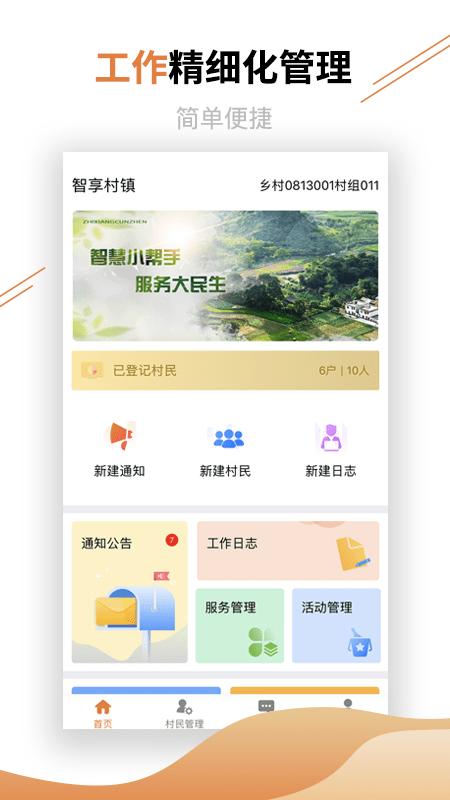 智享村镇app官方版安卓版