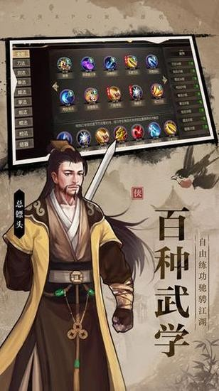 武林传说2官方版安卓版