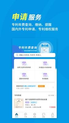 专利年费查询系统app下载安卓版