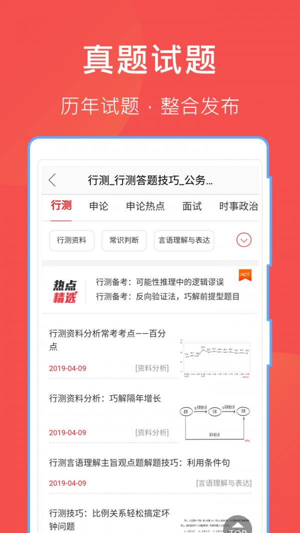 互动文档app手机版下载