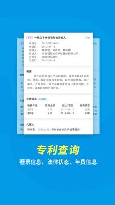 专利年费查询系统app安卓版下载苹果版