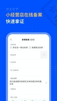 汇食安开店宝app手机版下载