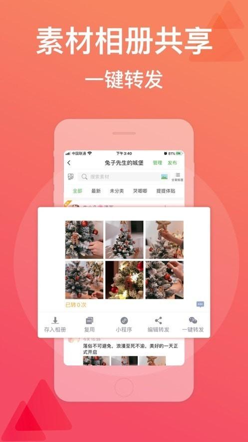 全民微铺app安卓版下载
