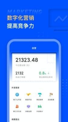汇食安开店宝app手机版安卓版
