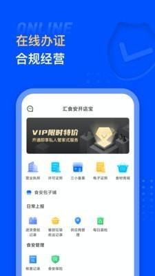 汇食安开店宝app手机版苹果版