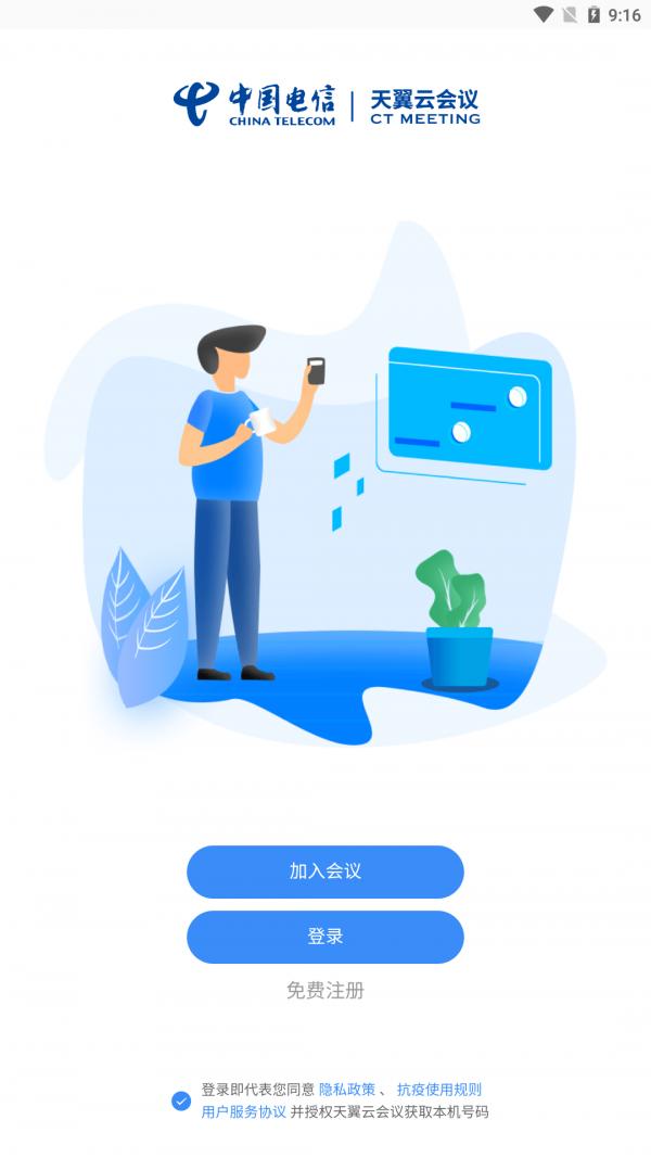 天翼云会议app官方版苹果版