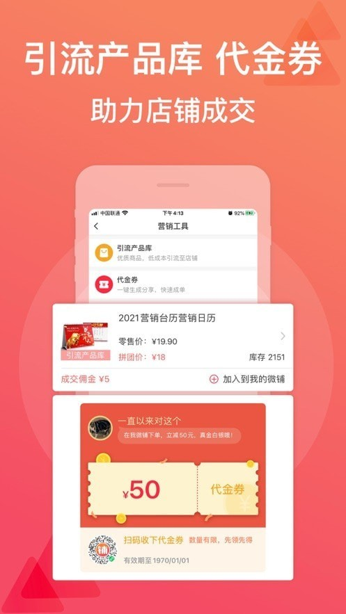 全民微铺app安卓版苹果版