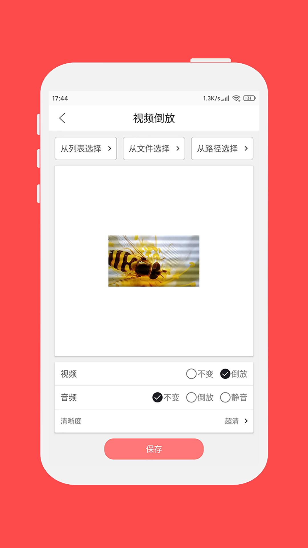 格式大师app安卓版IOS版
