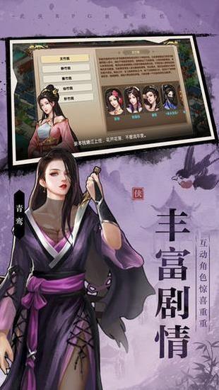 武林传说2官方版IOS版