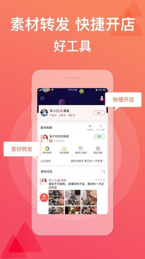 全民微铺app安卓版IOS版