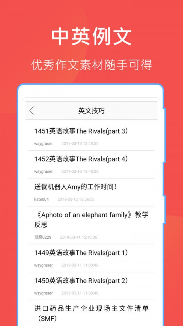 互动文档app手机版苹果版