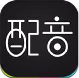 免费配音助手app手机版