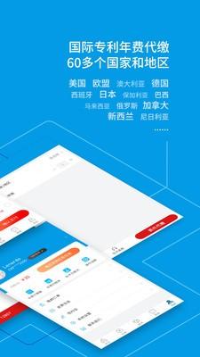 专利年费查询系统app安卓版下载
