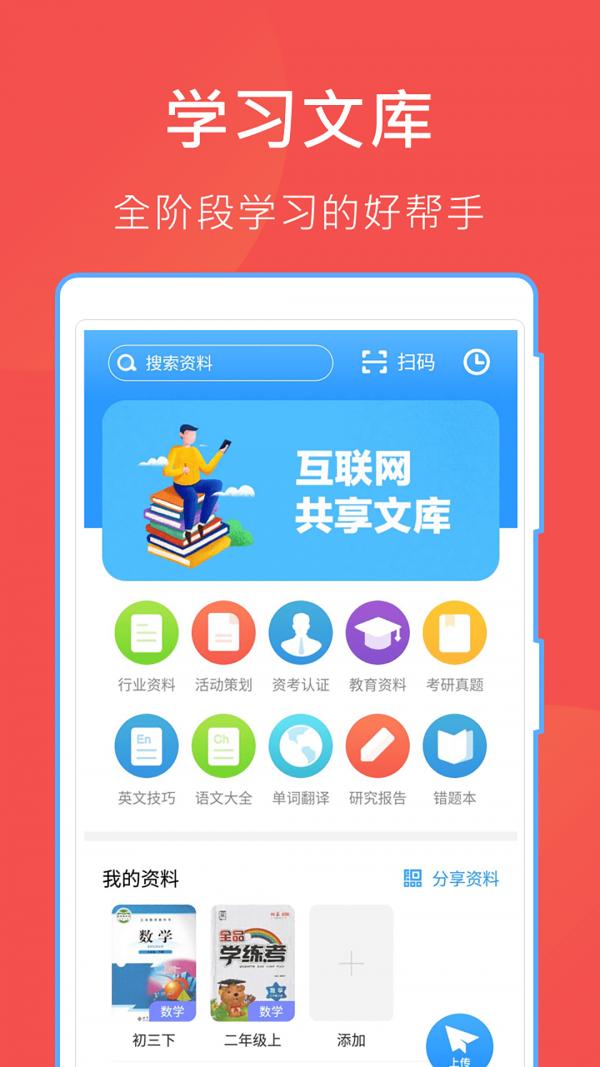 互动文档app手机版安卓版