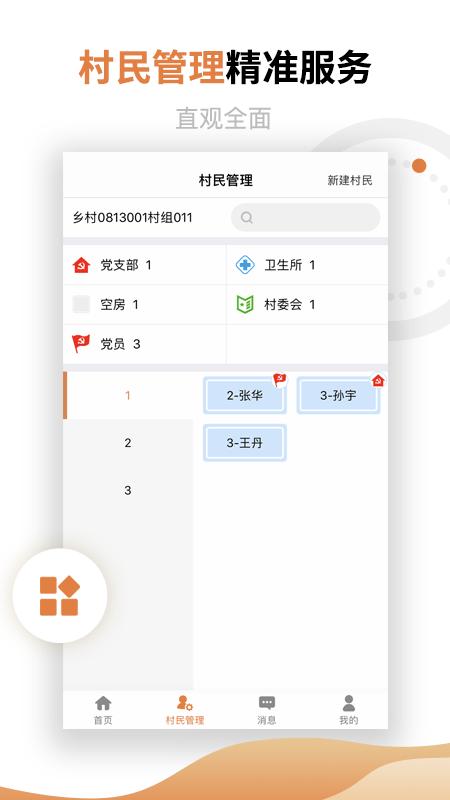 智享村镇app官方版IOS版